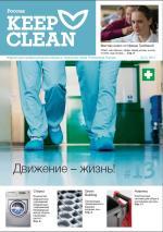 Keep Clean #13